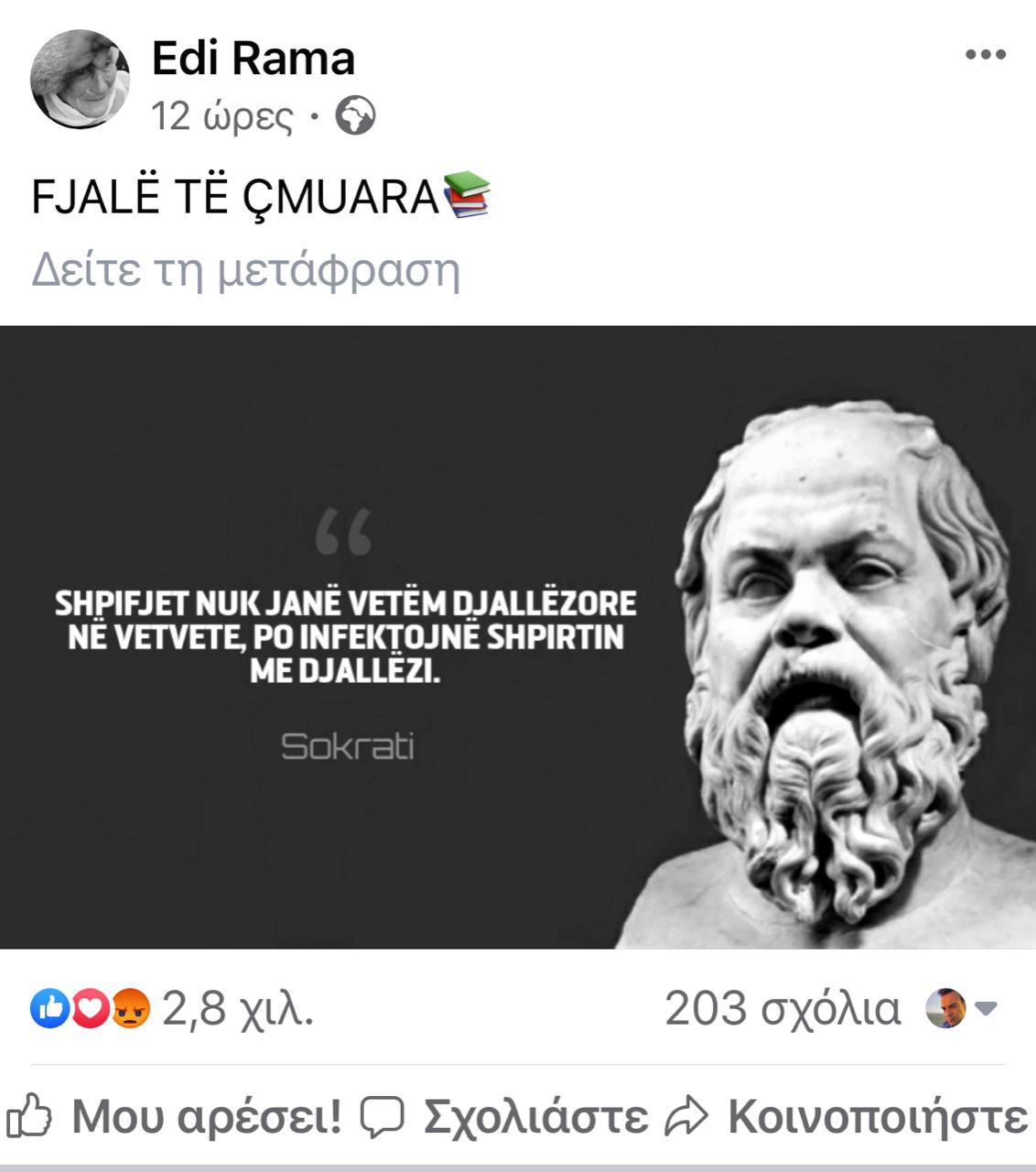 Rama responds to anti-corruption legislation with a Socrates quote