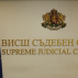 Bulgaria: Investigation in the offices of the company of the case distribution system