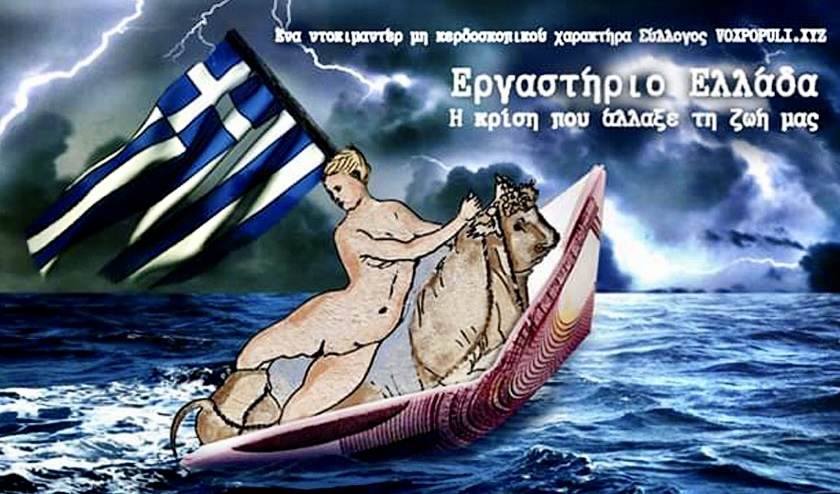 """""""Laboratory Greece"""" a documentary about the power that exploits """"individual responsibility"""" (VIDEO)"""