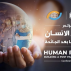 """Human Rights: Building the Post-Pandemic World"" on Thursday's conference in Cairo"