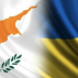 Cyprus and Ukraine sign Protocol at 2nd Intergovernmental Commission