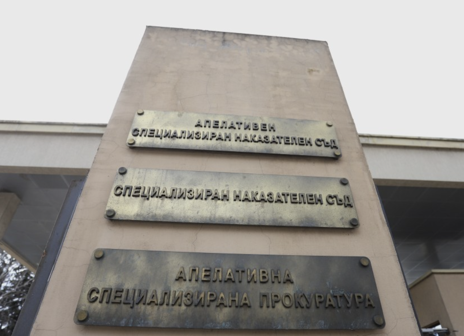 Bulgaria: Specialized Prosecutor's Office charges leader of political party with espionage