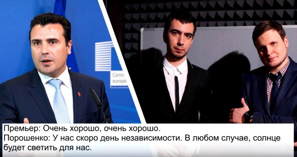 Komikët rus bisedë telefonike me Zaevin, duke iu prezantuar si  Stoltenberg dhe Poroshenko