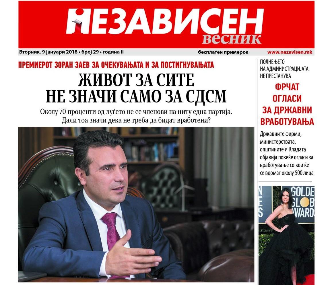 Zaev: Το ζήτημα της ονομασίας θα κλείσει εντός τού πρώτου εξαμήνου, του 2018
