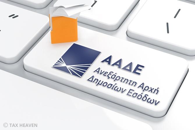 Η εθελούσια αποκάλυψη εισοδημάτων απέδωσε 757 εκατ. ευρώ στην Ελλάδα
