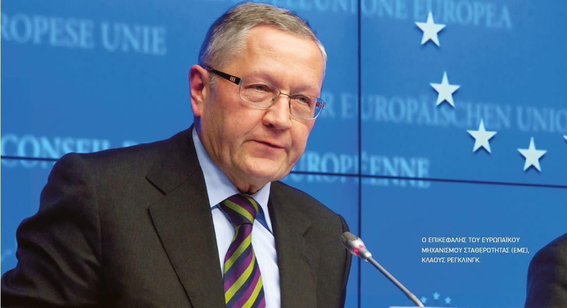 Klaus Regling: Έτοιμοι να δώσουμε ελάφρυνση χρέους στην Ελλάδα