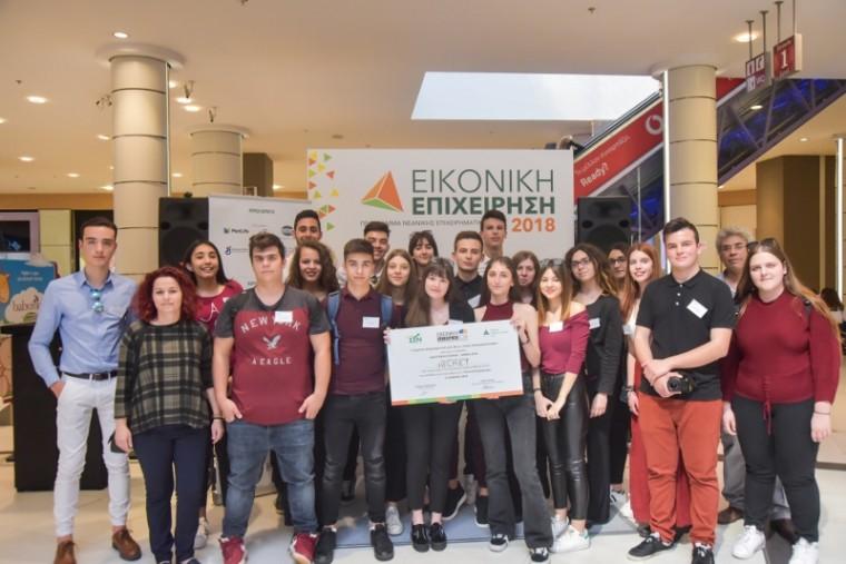 Η «Helm.e.t» εκπροσωπεί την Ελλάδα στον Ευρωπαϊκό Διαγωνισμό Μαθητικής Επιχειρηματικότητας.
