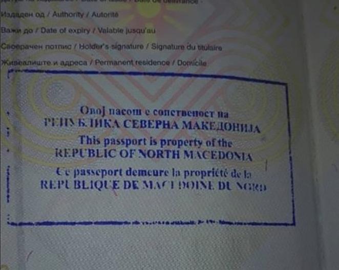 Βόρεια Μακεδονία: Σφραγίζουν τα διαβατήρια με το νέο όνομα της χώρας