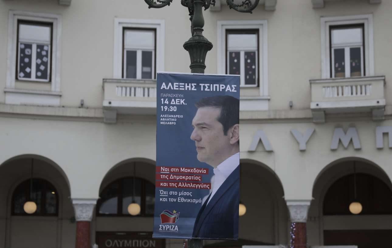 Μετά την Συμφωνία των Πρεσπών ο Τσίπρας ρίχνει το βάρος στην Βόρεια Ελλάδα