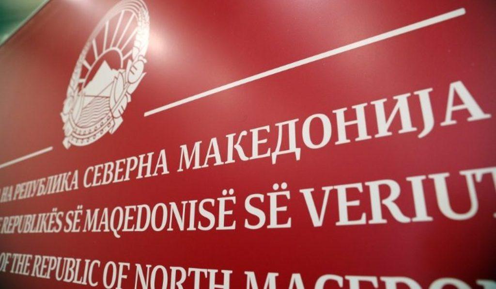 Η κυβέρνηση στη Βόρεια Μακεδονία αλλάζει τα ονόματα 136 θεσμών στη χώρα
