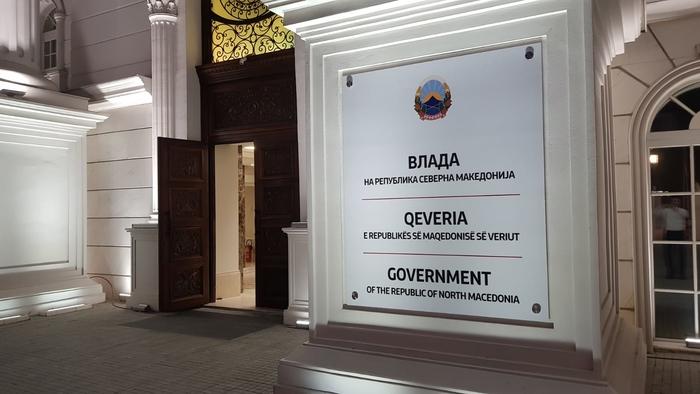 Βόρεια Μακεδονία: Πινακίδα με το νέο όνομα της χώρας τοποθετήθηκε στο κτήριο της κυβέρνησης