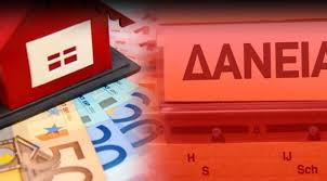 """Τι συμβαίνει με τα """"κόκκινα"""" δάνεια και το σχέδιο του ΤΧΣ;"""