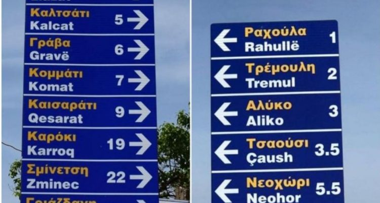 Δίγλωσσες πινακίδες – ο αρχηγός του PBDNJ απευθύνει 5 ερωτήσεις και ένα αίτημα για τον πρωθυπουργό Rama