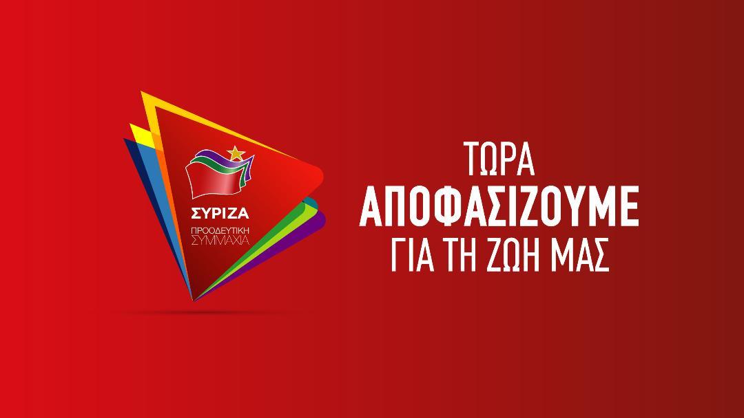 Τα ψηφοδέλτιά του ανακοίνωσε ο ΣΥΡΙΖΑ-Προοδευτική Συμμαχία