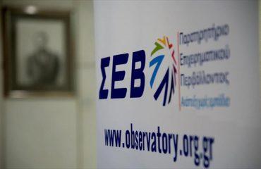 Τις ανησυχίες του εξέφρασε ο ΣΕΒ σχετικά με τις φορολογικές μεταρρυθμίσεις