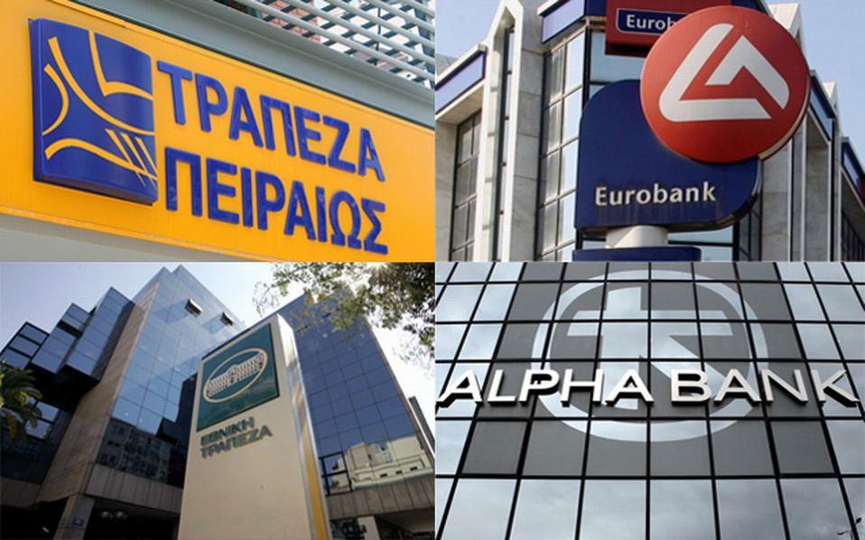 Έφοδος της Επιτροπής Ανταγωνισμού στα κεντρικά γραφεία των ελληνικών τραπεζών