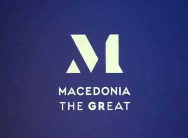 Με το σήμα θα αντιμετωπίσει την Συμφωνία των Πρεσπών ο Μητσοτάκης