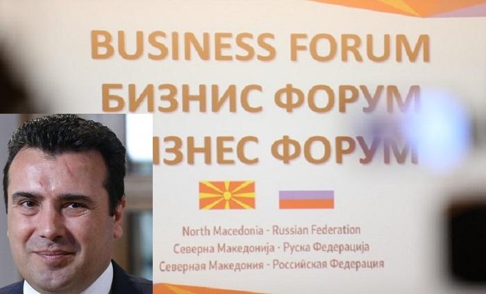 Τα Σκόπια επιδιώκουν ενίσχυση της οικονομικής συνεργασίας με τη Μόσχα