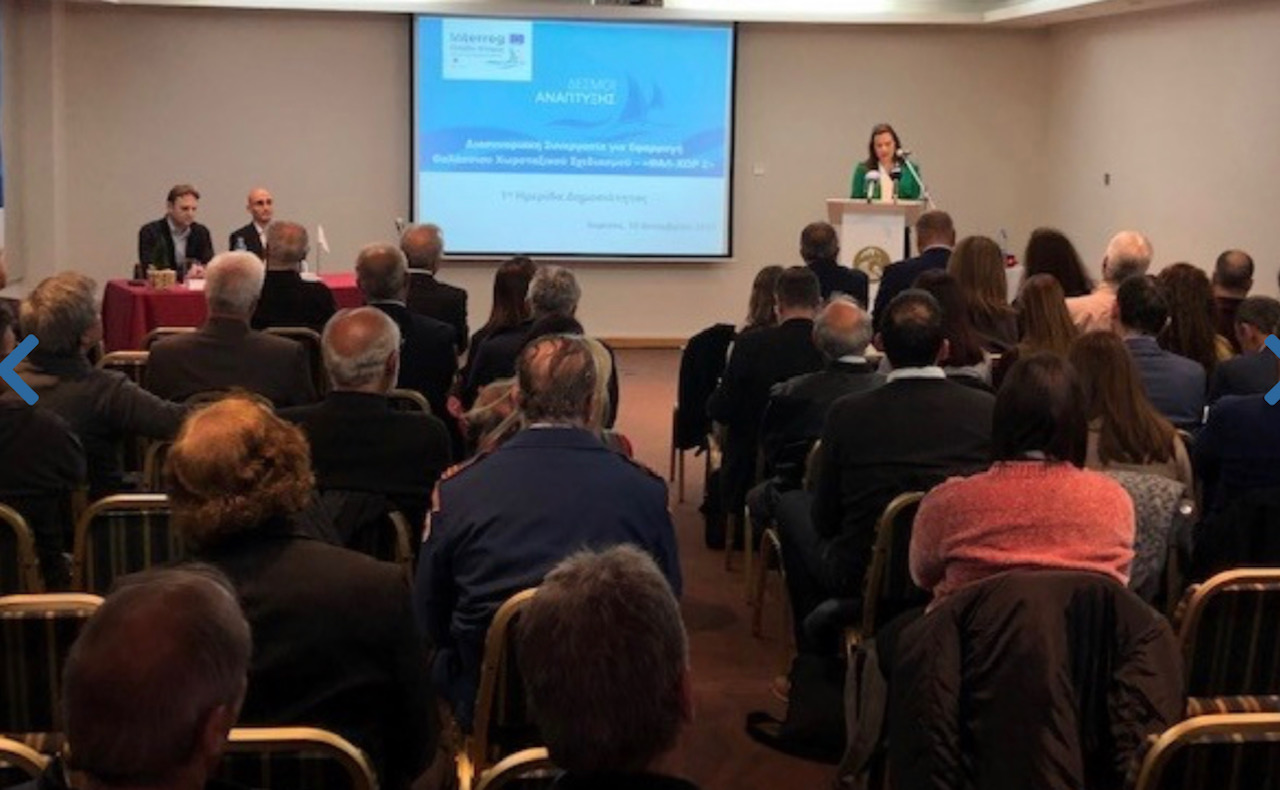 Κύπρος: Παρουσιάστηκε το έργο της «Διασυνοριακής Συνεργασίας για Εφαρμογή Θαλάσσιου Χωροταξικού Σχεδιασμού