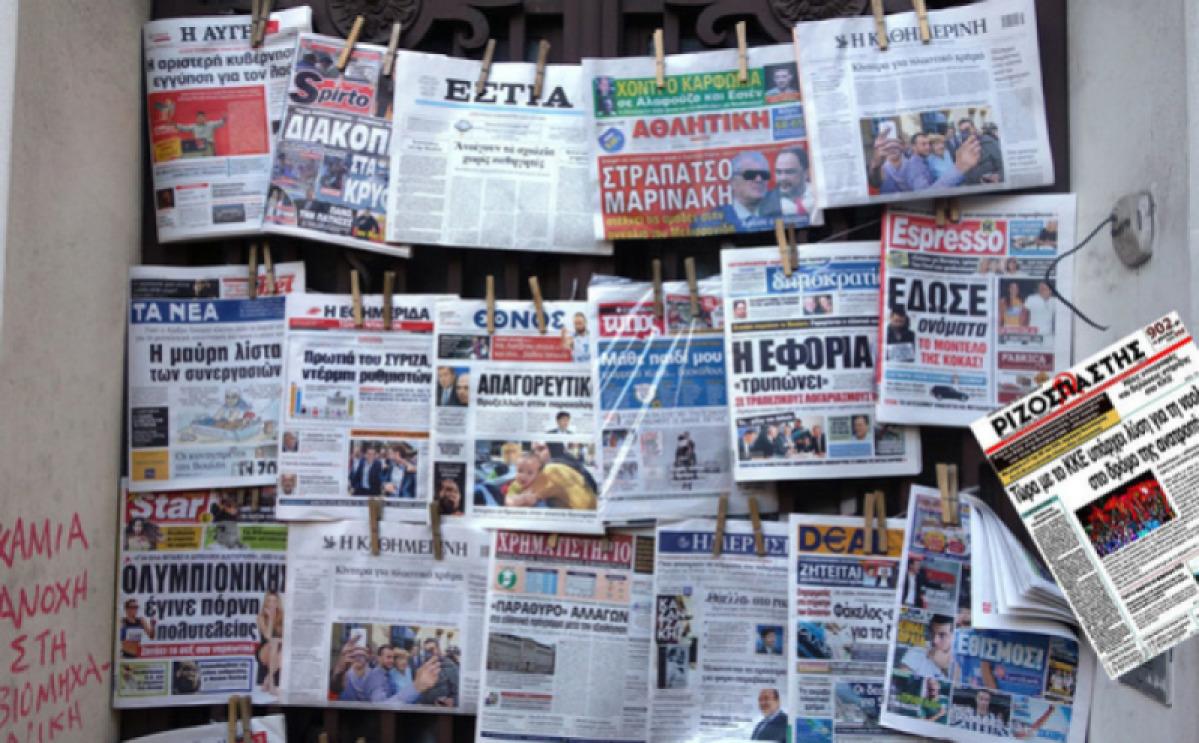 Η κυβέρνηση ματαίωσε την χρηματοδότηση των εφημερίδων για το 2019