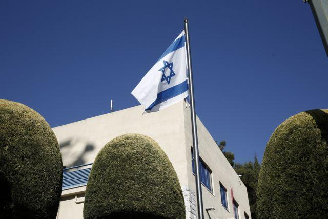 Ελλάδα: Προληπτικά κλείνει η Πρεσβεία του Ισραήλ στην Αθήνα