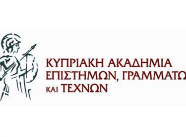 Κύπρος: Δεκτή η Κυπριακή Ακαδημία Επιστημών, Γραμμάτων και Τεχνών στην ALLEA