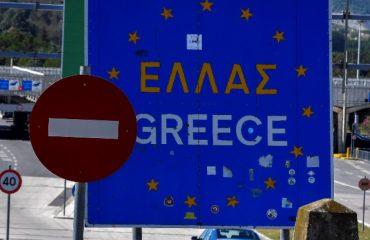 Βουλγαρία: Διαπραγμάτευση για άνοιγμα κι άλλων συνοριακών σταθμών με την Ελλάδα