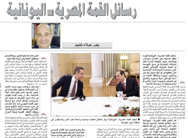 OP/ED: Μηνύματα της Συνόδου Κορυφής Ελλάδας-Αιγύπτου