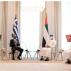 Ελλάδα: Ενίσχυση και αναβάθμιση των διμερών σχέσεων επισφράγισαν Μητσοτάκης-Al Nahyan