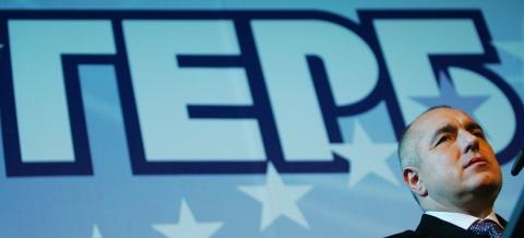 Βουλγαρία: Το GERB ξεκίνησε τη διαδικασία για την ανάδειξη υποψήφιων βουλευτών