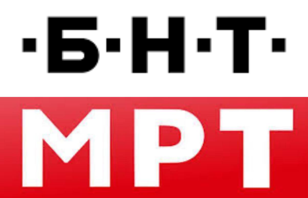 Την 1η Μαρτίου ξεκινά η μετάδοση της BNT στη Βόρεια Μακεδονία και της MRT στην Βουλγαρία