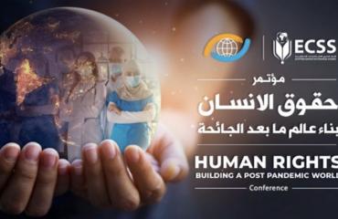 «Ανθρώπινα δικαιώματα: Η οικοδόμηση του μετα-πανδημικού κόσμου» στο συνέδριο της Πέμπτης στο Κάιρο