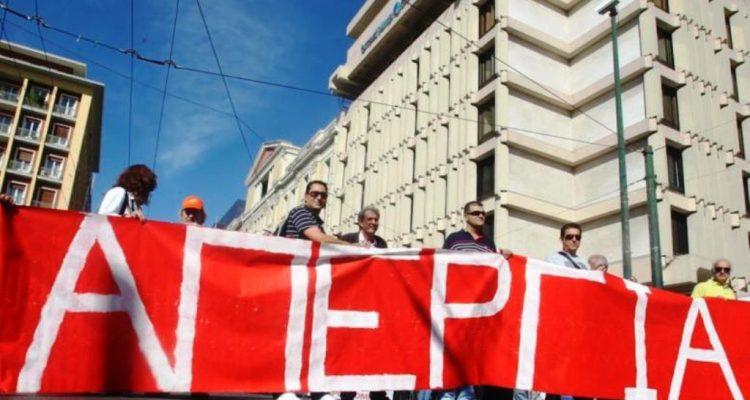 Ελλάδα: Γενική απεργία για το εργασιακό νομοσχέδιο της κυβέρνησης
