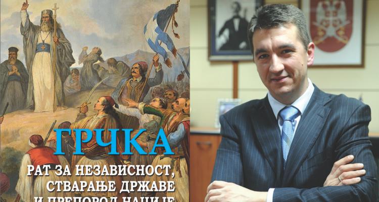 Ο Σέρβος Πρέσβης στην Ελλάδα, συγγραφέας του πρώτου βιβλίου για την Ελληνική Επανάσταση στα σερβικά
