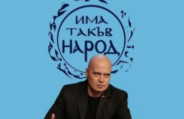 Βουλγαρία: Αποσύρει την υποψηφιότητα Vasilev για Πρωθυπουργό ο Trifonov