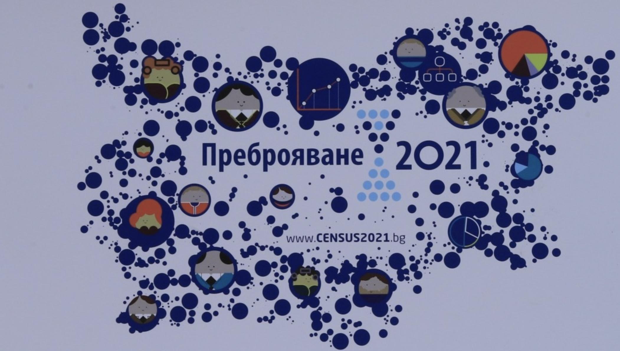 Βουλγαρία: Ξεκίνησε η απογραφή και θα διαρκέσει μέχρι τις 3 Οκτωβρίου