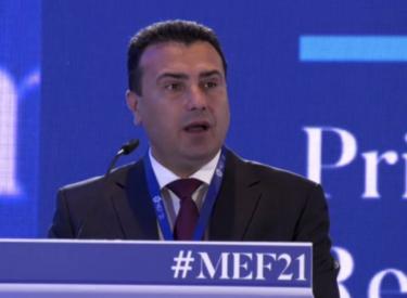 """Βόρεια Μακεδονία: Η χαρτογράφηση του ενεργειακού μέλλοντος συζητείται στο """"MEF 2021″ στα Σκόπια"""