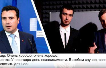 Premijer Severne Makedonije Zaev kaže da je bio žrtva anti-NATO grupa