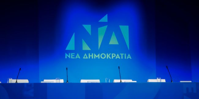 Sutra počinje 13. kongres Nove demokratije