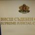 Bugarska: Istraga u kancelarijama kompanije u slučaju sistema podele sudskih predmeta