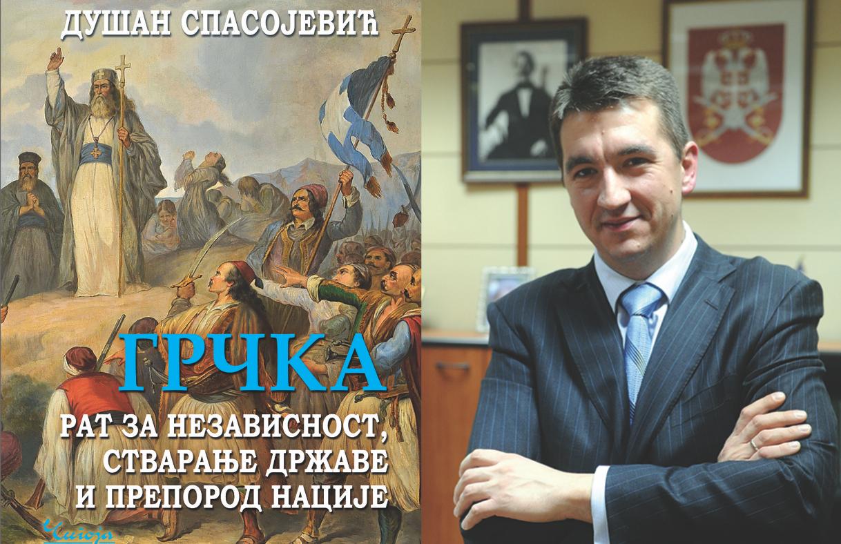 Ambasador Srbije u Grčkoj napisao prvu knjigu o Grčkoj revoluciji na srpskom jeziku